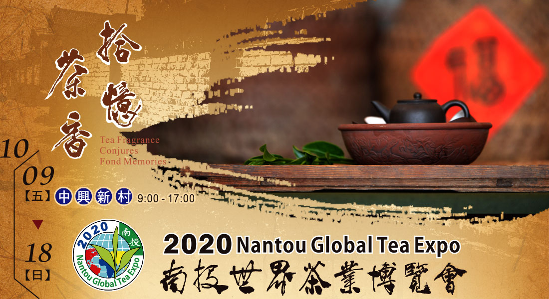 2020Nantou Global Tea Expo